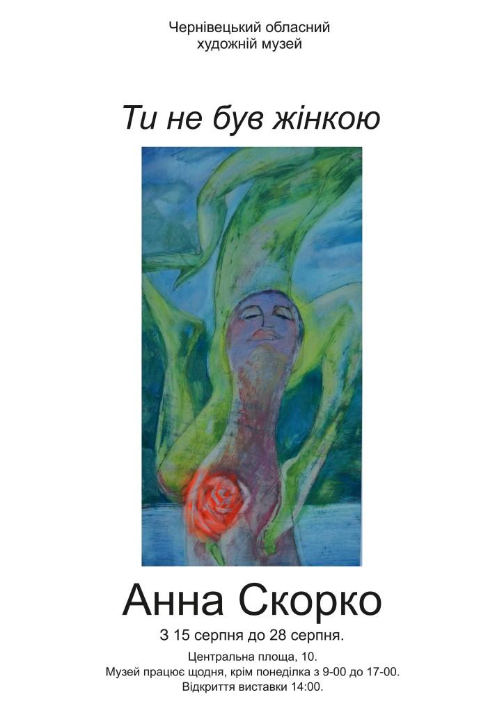 Анна Скорко на сайт 1