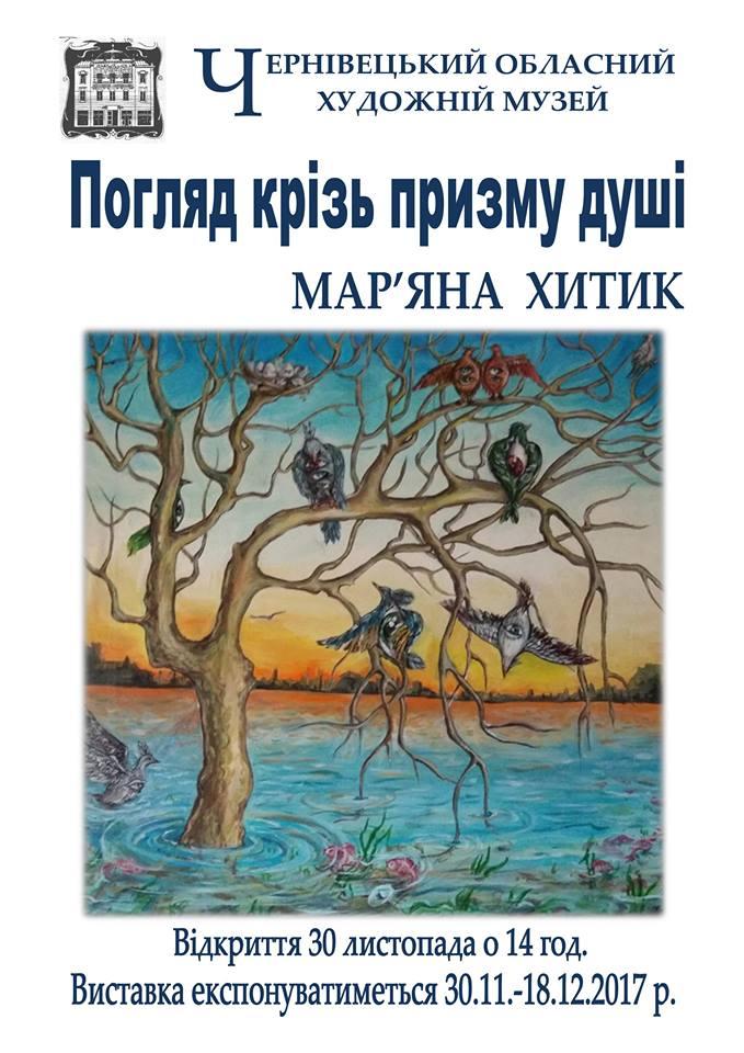 Хитик афіша