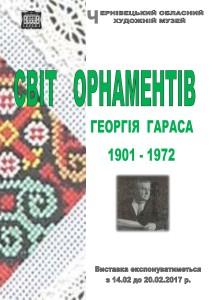 афішаГарас-1