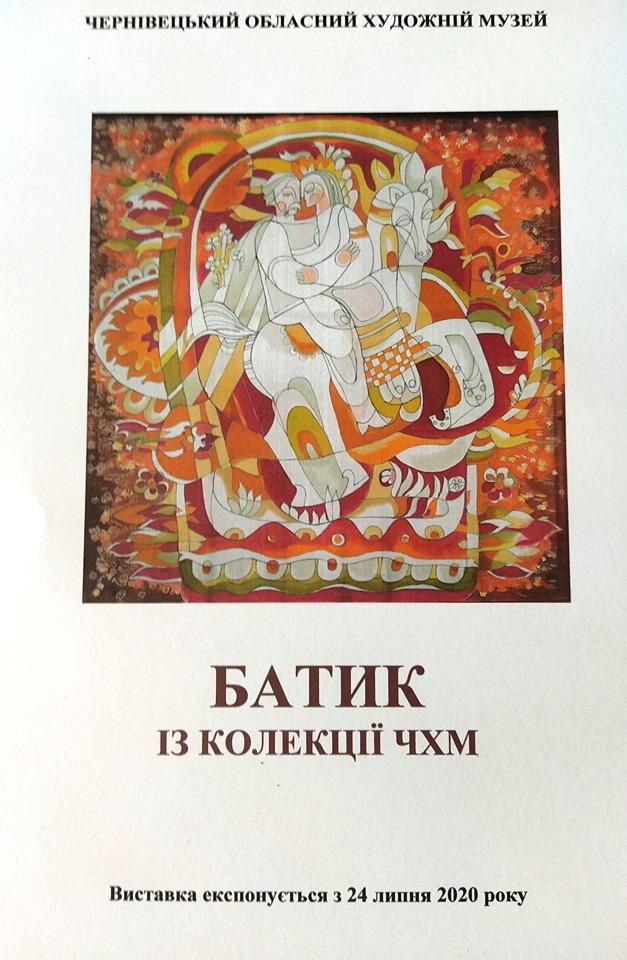 афіша Батик