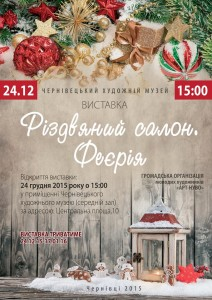 афіша Гаврилець
