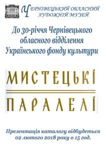 афіша Мистецькі паралелі сайт