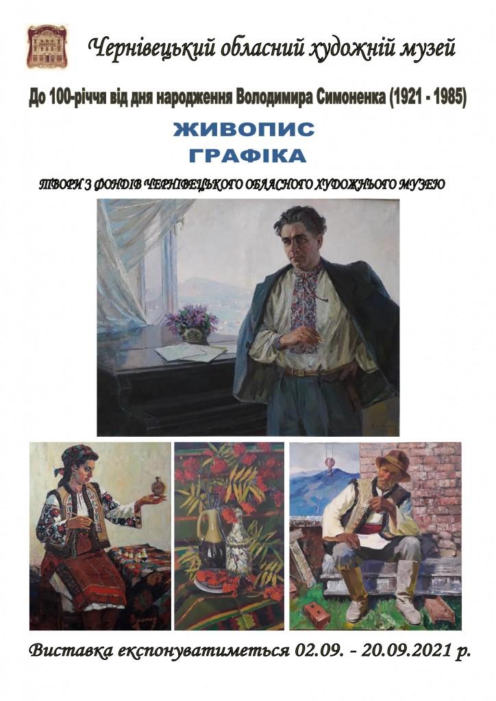 афіша-симоненко