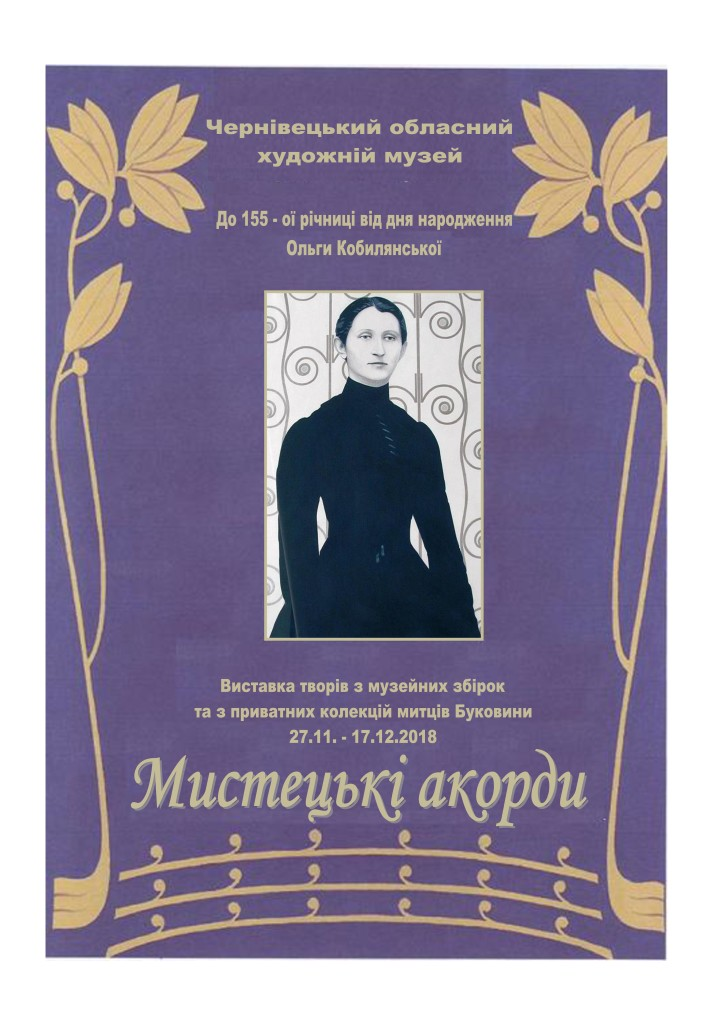 афіша 155 кобилянської