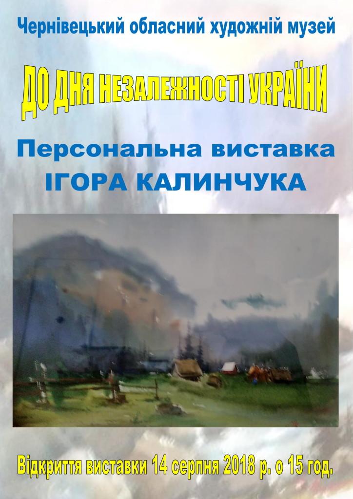 афіша_Калинчук (1)-1