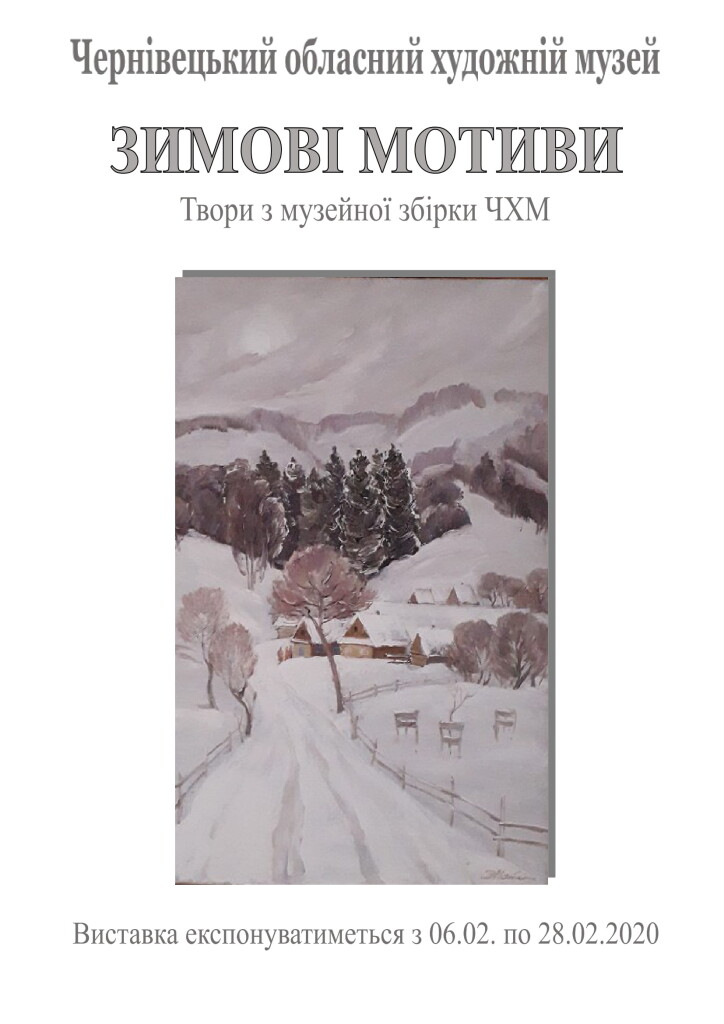 зимові мотиви-1