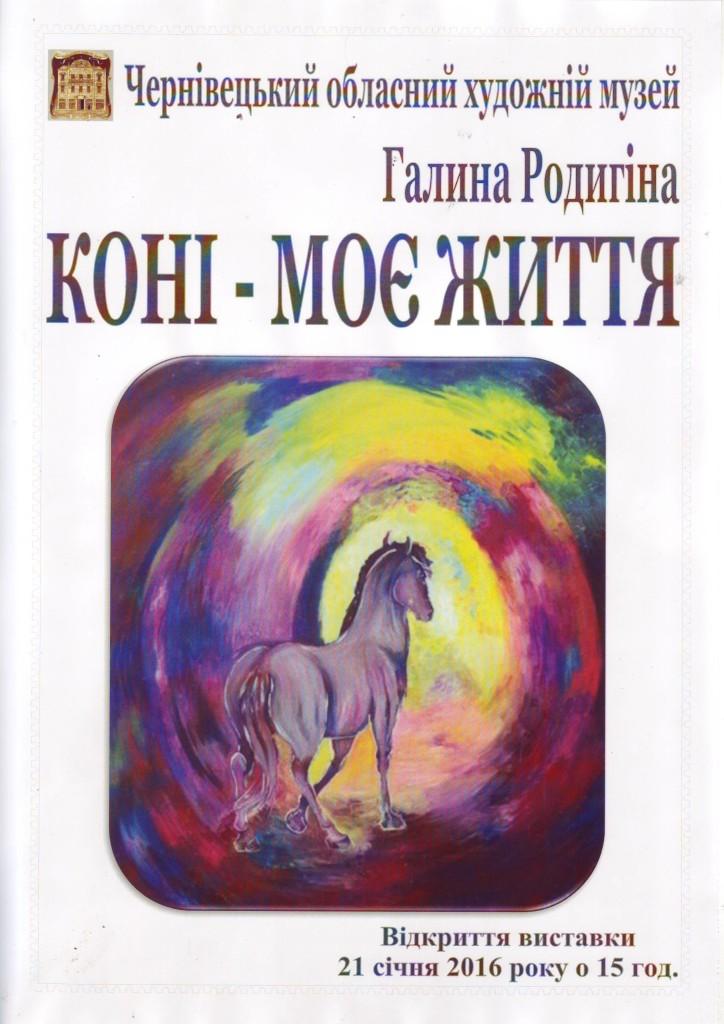 коні на сайт