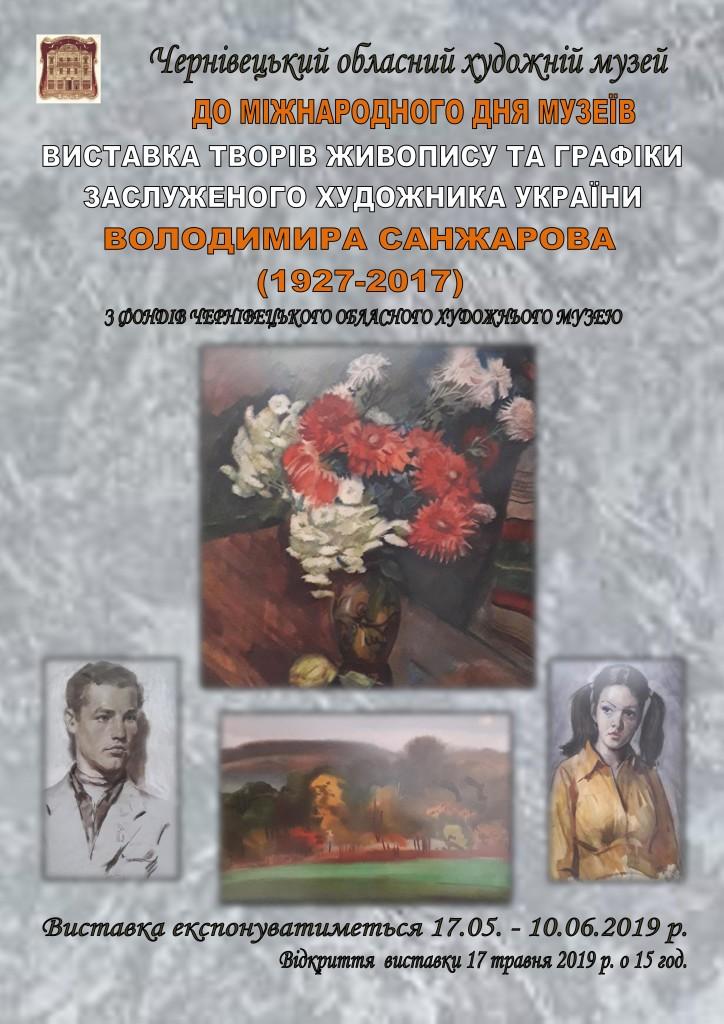 санжаров афіша