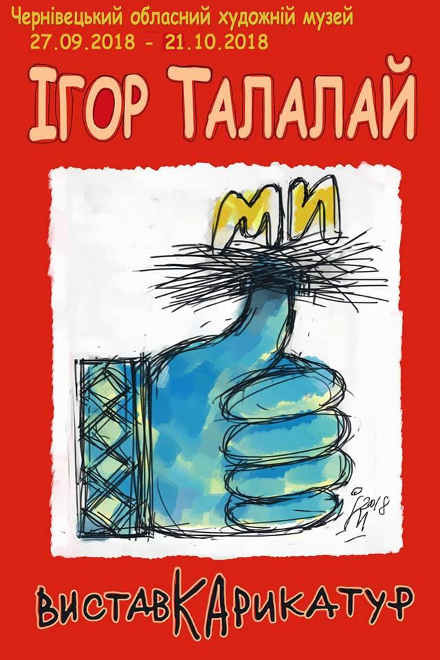 талалай афіша карикатури