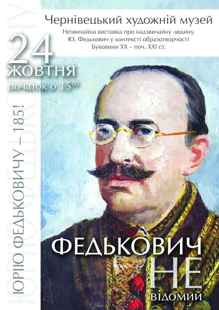 297х420_fedkovych
