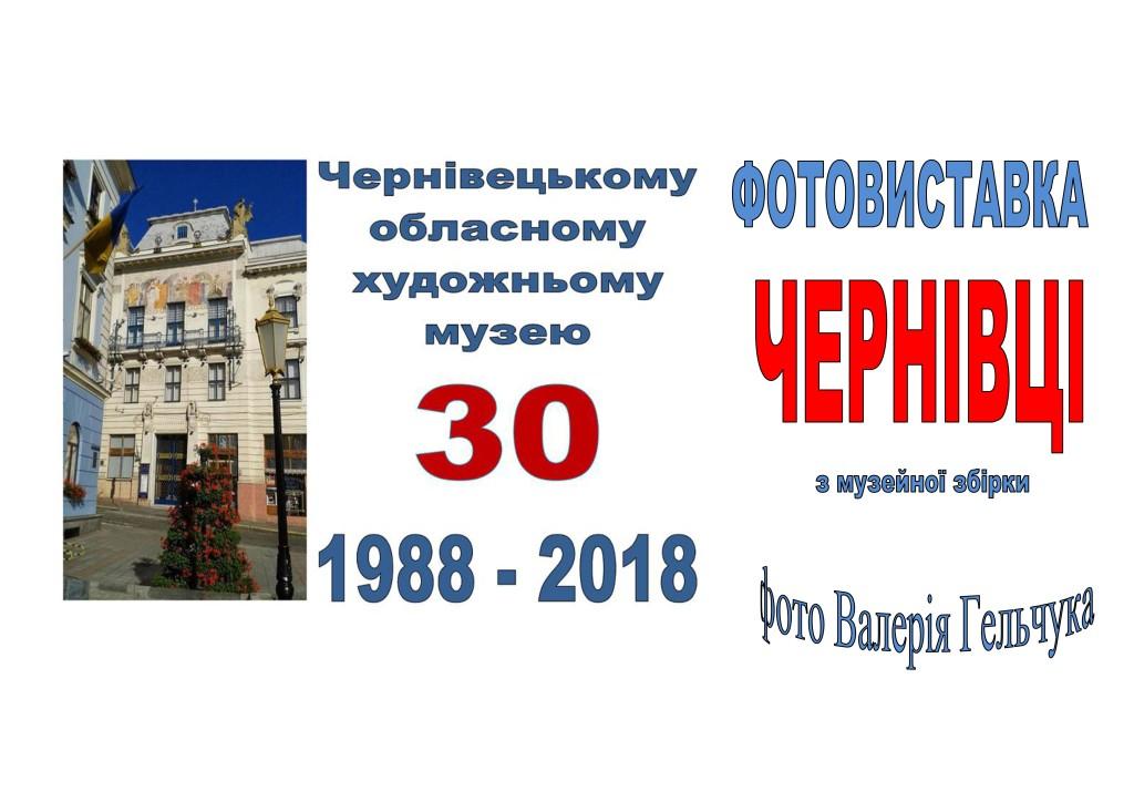 30 років