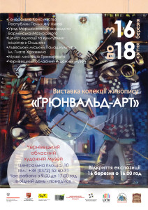Afisha vystavka Чернівці-01