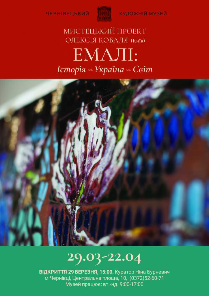 Emali_2